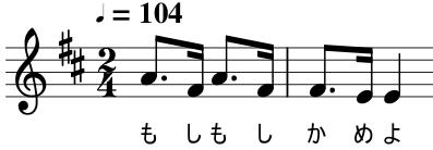 うさぎとかめの歌い出し楽譜